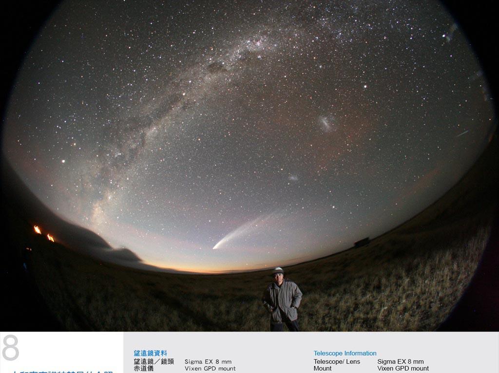 「從魚眼到十四萬五千」天文攝影展