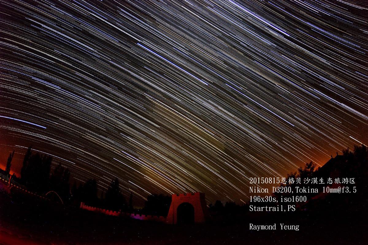 內蒙古中部觀星之旅---星軌篇
