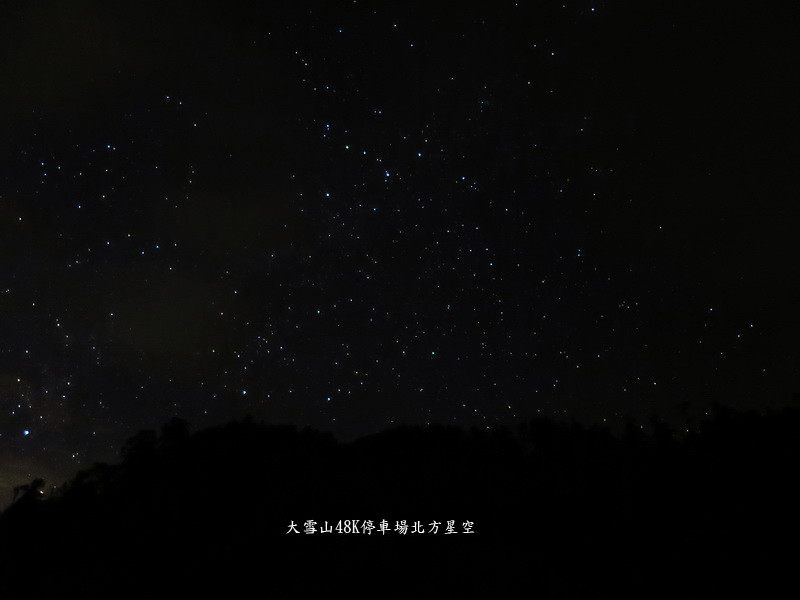台灣兩千米的星空