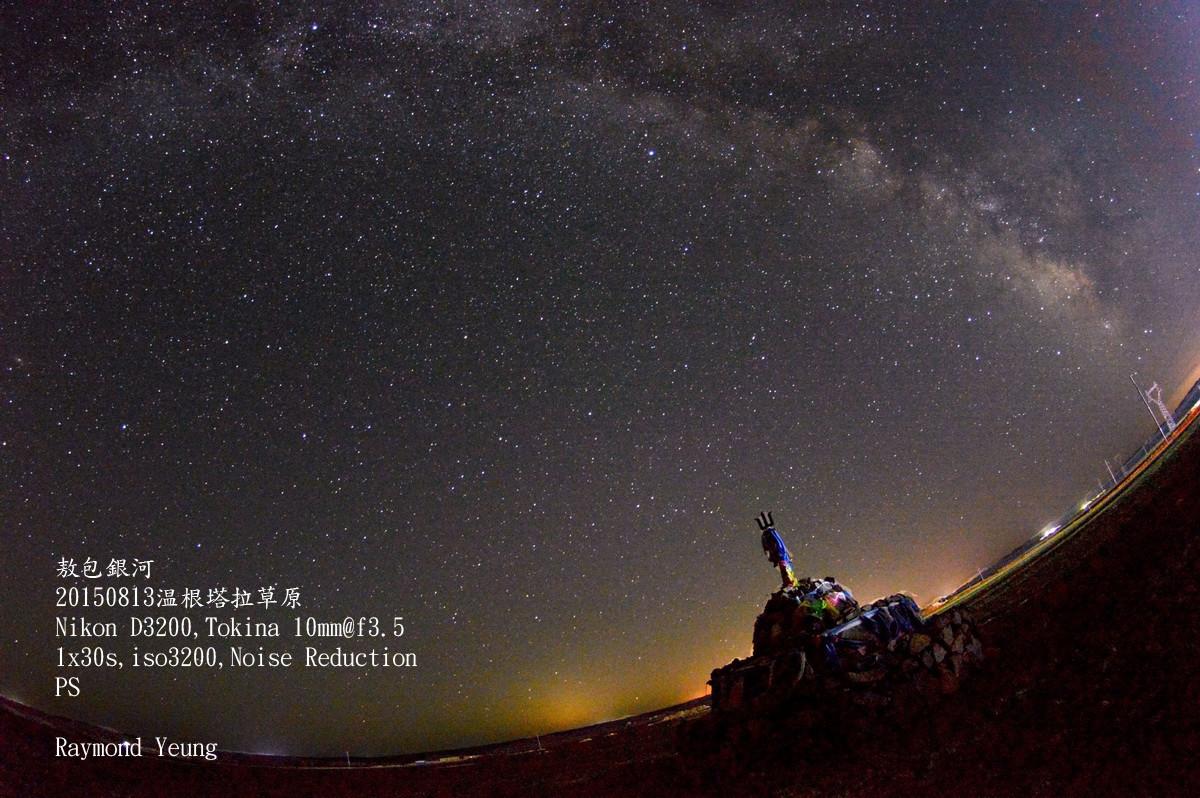 內蒙古中部觀星之旅---銀河篇
