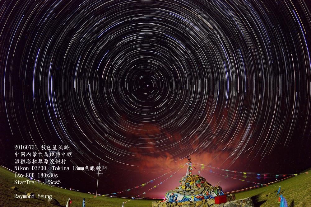 一年一度內蒙古觀星之2016